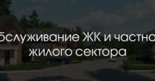 Stroitelstvo-Kottedzhnyh-Poselkov-V-Podmoskovie-1060×400